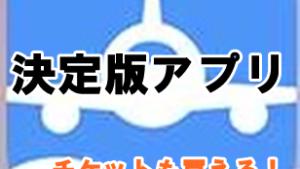 中国で出張の多い人とその家族にオススメ!フライト情報のチェック&チケット購入ができる便利アプリ「飛常准」