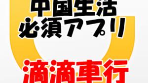 中国タクシー呼び出しアプリ「滴滴車行」の使い方を完全解説!