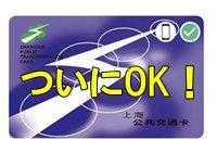 上海の交通カードがiPhoneで使えるようになった!外国人でも登録できるよ!