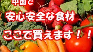 安心安全な食材が欲しい!上海で買えるオーガニック商品取り扱い店