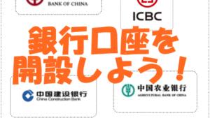 中国で銀行口座を開設しよう!・音声付
