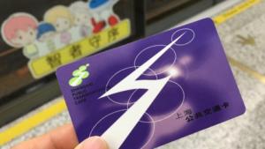 上海移動時の必需品!交通カードをGetしよう!